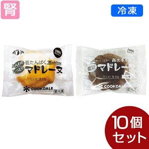 【冷凍】低たんぱくマドレーヌ 2種セット(2種類各5個) [腎臓病食/低たんぱく食品/たんぱく調整]