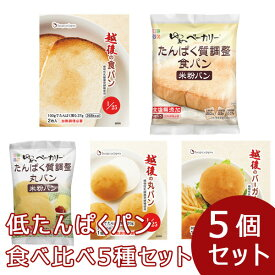 低たんぱくパン食べ比べ 5種セット(5種類各1個/計5個) [腎臓病食/低たんぱく食品/たんぱく調整]