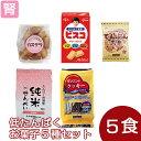 低たんぱくお菓子 5種セット(5種類各1個)[腎臓病食/低たんぱく]