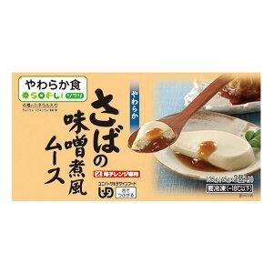 【冷凍介護食】ソフリ 鯖の味噌煮風ムース 45g×3[やわらか食/介護食品]