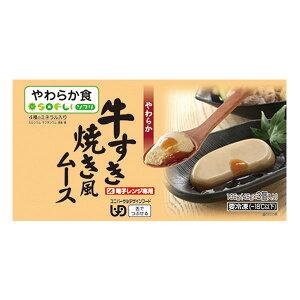【冷凍介護食】ソフリ 牛すき焼き風ムース 45g×3 [やわらか食/介護食品]