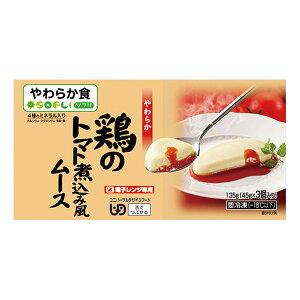 【冷凍介護食】ソフリ 鶏のトマト煮込み風ムース 45g×3[やわらか食/介護食品]