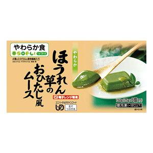 【冷凍介護食】ソフリ ほうれん草のおひたし風ムース 25g×6 [やわらか食/介護食品]