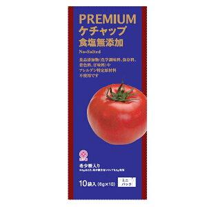 PREMIUMケチャップ 食塩無添加 ミニパック 6g×10