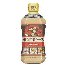 【減塩】低塩中濃ソース 550g