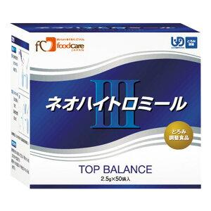 とろみ剤 フードケア ネオハイトロミールIII 2.5g×50包 とろみ調整 [介護食/介護用品]