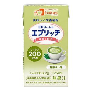 介護食 高カロリー フードケア エプリッチドリンク 抹茶オレ味 125ml【栄養補助食品 濃厚流動食 たんぱく質強化】
