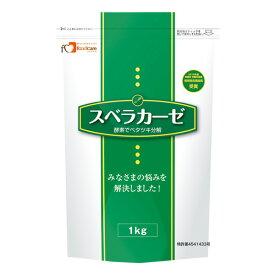 介護食 スベラカーゼ 1kg 【2袋購入で送料無料】