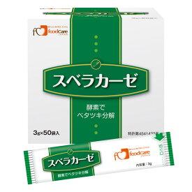 介護食 スベラカーゼ 3g×50袋