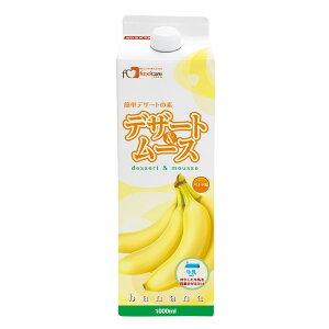 介護食 デザート&ムース バナナ味 1L [やわらか食/介護食品]