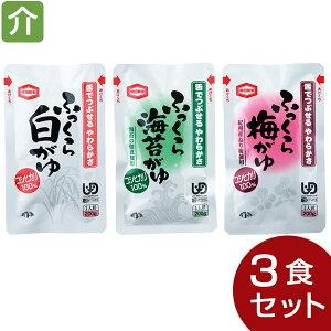 ふっくらおかゆセット 3種セット(3種類各1個) [やわらか食/介護食品/レトルト]