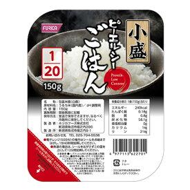 低たんぱく ごはん パックタイプ ピーエルシーごはん小盛り 1/20 150g×20食 [低たんぱく食品]