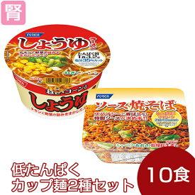 低たんぱくカップ麺 2種セット(2種類各5個) [腎臓病食/低たんぱく食品/たんぱく調整]