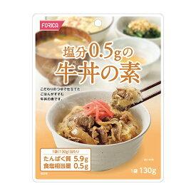 塩分0.5gの牛丼の素 130g[腎臓病食/低たんぱく食品/低たんぱく おかず]
