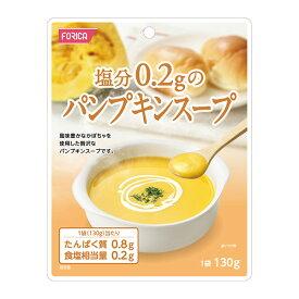 塩分0.2gのパンプキンスープ 130g[腎臓病食/低たんぱく食品/低たんぱく おかず]