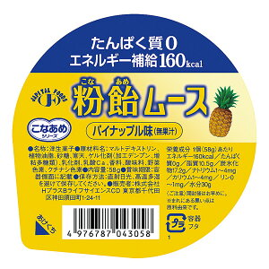 粉飴ムース パイナップル味 58g [腎臓病食/低たんぱく食品/高カロリー ゼリー]