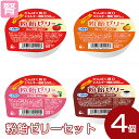 粉飴ゼリー 4種セット(4種類各1個)[腎臓病食/低たんぱく食品/高カロリー]