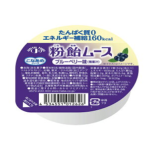 粉飴ムース ブルーベリー味 58g [腎臓病食/低たんぱく食品/高カロリー ゼリー]