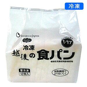 【冷凍】越後の食パン 約 50g×12 [腎臓病食/低たんぱく食品/たんぱく調整]