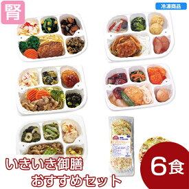 【冷凍】いきいき御膳 ビースタイルおすすめセット(6個入) [腎臓病食/低たんぱく食品/たんぱく調整]