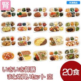 【冷凍】いきいき御膳 まとめ買いセット 空(20個入)【送料無料】 [腎臓病食/低たんぱく食品/たんぱく調整]