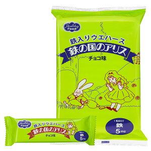 鉄入りウエハース 鉄の国のアリス チョコ味 6.5g×14枚 [腎臓病食]