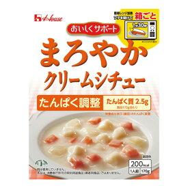 おいしくサポート まろやかクリームシチュー 170g [腎臓病食/低たんぱく食品/低たんぱく おかず]