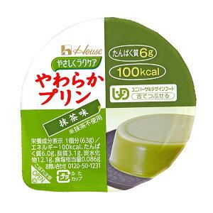 介護食 やわらかプリン 抹茶味 63g [やわらか食/介護食品/高カロリー]