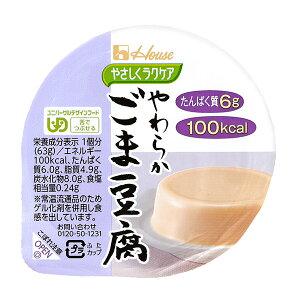 介護食 やわらかごま豆腐 63g [やわらか食/介護食品]