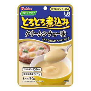 介護食 やさしくラクケア とろとろ煮込みのクリームシチュー 80g かまなくてよい[やわらか食/介護食品/レトルト]