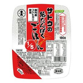 やさしくラクケア サトウの低たんぱく ごはん 1/5 180g×20食 パックタイプ [低たんぱく食品]