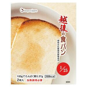 越後の食パン 50g×2枚×20袋 [腎臓病食/低たんぱく食品/たんぱく調整]