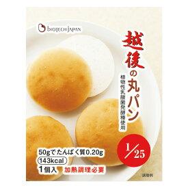越後の丸パン 50g×20個 [腎臓病食/低たんぱく食品/たんぱく調整]