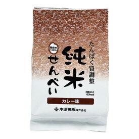 純米せんべい カレー味 65g [腎臓病食/低たんぱく食品/たんぱく調整]