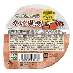 介護食 やわらかカップ かに風味 80g×6個 [やわらか食/介護食品]