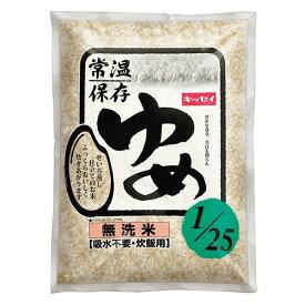 低たんぱく米 低たんぱく ごはん キッセイゆめ 1/25 1kg [低たんぱく食品]