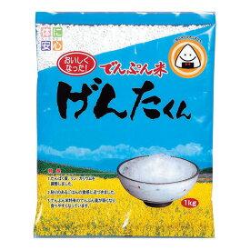 低たんぱく米 低たんぱく ごはん でんぷん米げんたくん 1kg [低たんぱく食品/でんぷん食品]
