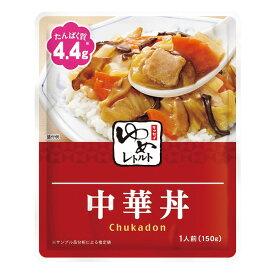 ゆめレトルト 中華丼 150g [腎臓病食/低たんぱく食品/低たんぱく おかず]