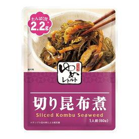 ゆめレトルト 切り昆布煮 60g [腎臓病食/低たんぱく食品/低たんぱく おかず]