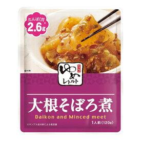 ゆめレトルト 大根そぼろ煮 120g [腎臓病食/低たんぱく食品/低たんぱく おかず]