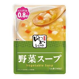 ゆめレトルト 野菜スープ 140g [腎臓病食/低たんぱく食品/低たんぱく おかず]