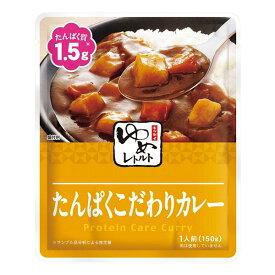 ゆめレトルト たんぱくこだわりカレー 150g [腎臓病食/低たんぱく食品/低たんぱく おかず]