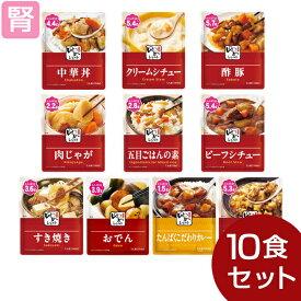 ゆめレトルト おかず 10種セット (10種類各1個) [腎臓病食/低たんぱく食品/たんぱく調整]