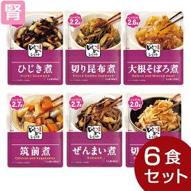 ゆめレトルト 副菜 6種セット (6種類各1個) [腎臓病食/低たんぱく食品/たんぱく調整]