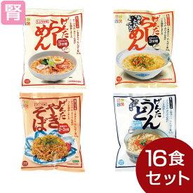 低たんぱく即席麺 4種セット(1個につき4食)/計16食 [腎臓病食/低たんぱく食品/たんぱく調整]