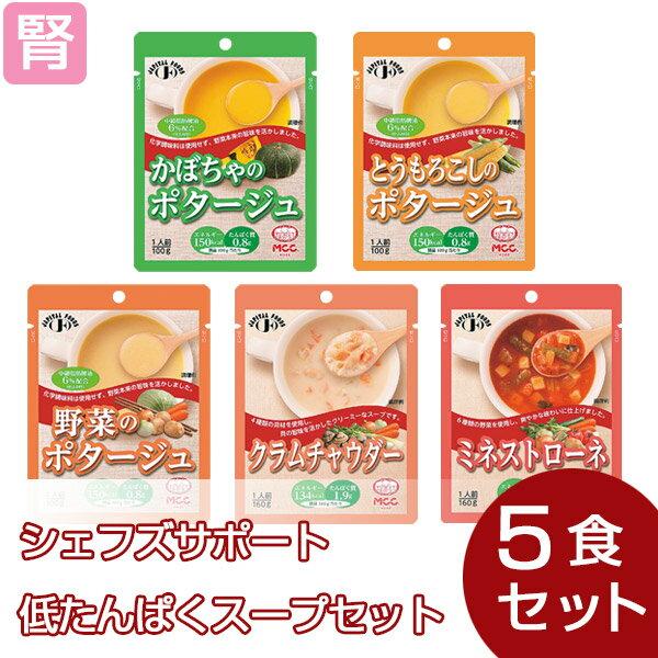 シェフズサポート 低たんぱくスープ 5種セット(5種類各1個) [腎臓病食/低たんぱく食品/たんぱく調整]