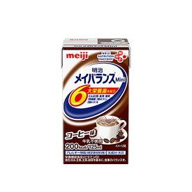 明治 メイバランスMini コーヒー味 125ml×24本 (メイバランスミニ)【3ケースご注文で送料無料】