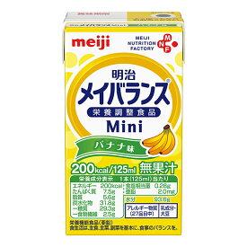 明治 メイバランスMini バナナ味 125ml×24本 (メイバランスミニ)【3ケースご注文で送料無料】