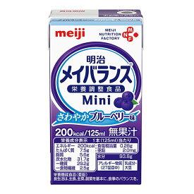 明治 メイバランスMini さわやかブルーベリー味 125ml×24本 (メイバランスミニ)【3ケースご注文で送料無料】