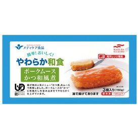 【冷凍介護食】やわらか和食 区分3 ポークムースかつ和風煮 3個入り(150g) [やわらか食/介護食品]